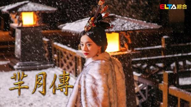 Nhan sắc Tôn Lệ ở Mị Nguyệt Truyện hot trở lại sau 6 năm, chanh sả đến rúng động cả Top 10 Netflix - Ảnh 5.