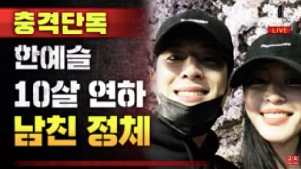 Người yêu kém 10 tuổi bị đồn là trai bao, chị đẹp Han Ye Seul có màn đáp trả mạnh tay khiến netizen thán phục - Ảnh 3.