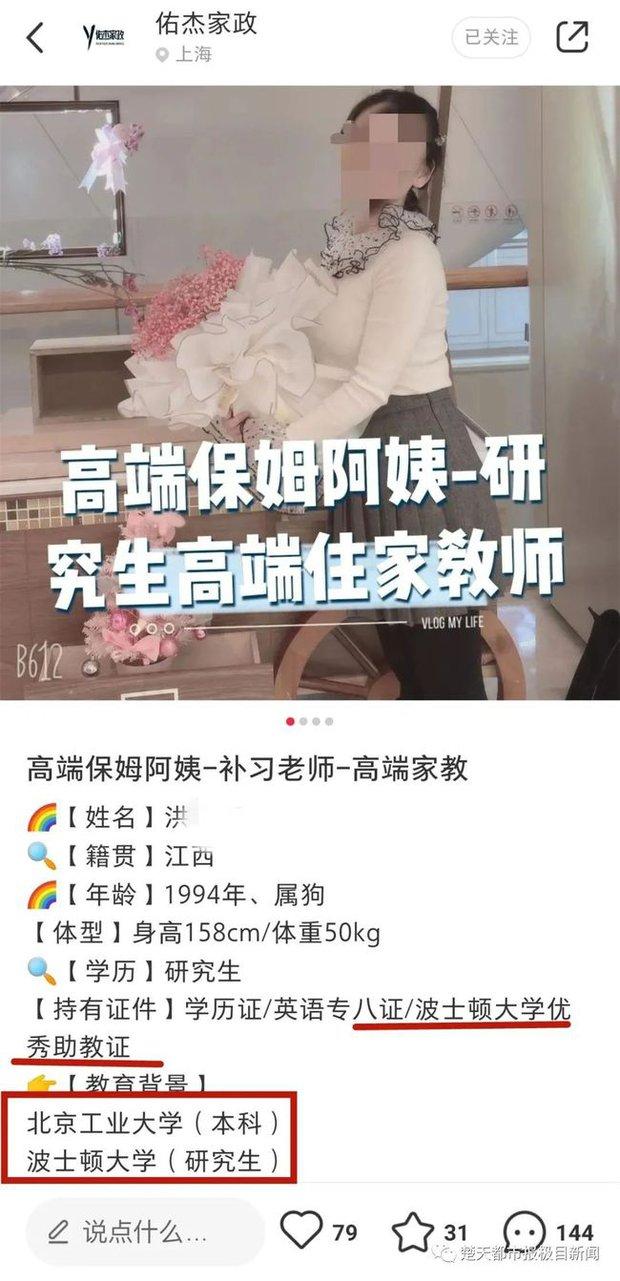 Công ty giúp việc giới thiệu dì bảo mẫu tốt nghiệp trường Harvard Trung Quốc khiến cõi mạng xôn xao, dân tình ngó qua trang chủ còn sốc hơn nữa - Ảnh 5.