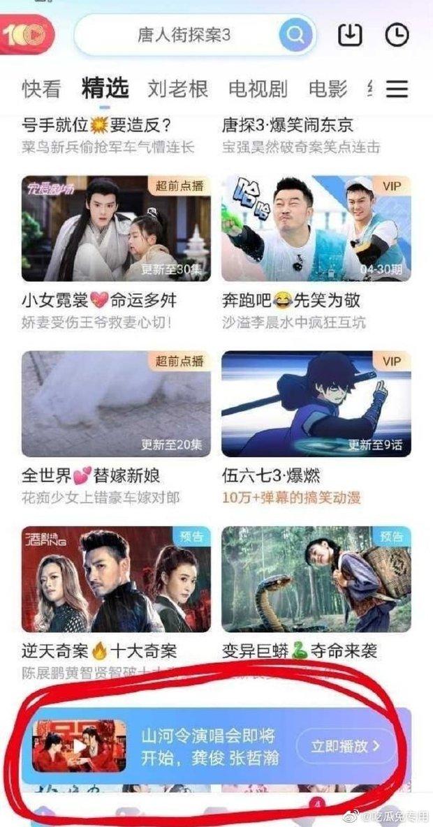 NSX dùng ảnh cưới Cung Tuấn - Trương Triết Hạn quảng bá cho concert Sơn Hà Lệnh, fan Đam mỹ 101 rần rần ném đá - Ảnh 1.