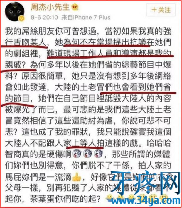 Nhĩ Khang Châu Kiệt từng cưỡng hôn Lâm Tâm Như lẫn bắt nạt Tô Hữu Bằng, hậu quả bị cả ekip coi như kẻ bỏ đi của Cbiz - Ảnh 5.