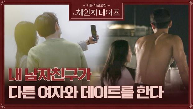 Show hẹn hò Hàn Quốc nhận đủ gạch đá vì cổ xuý ngoại tình, tráo đổi người yêu - Ảnh 5.