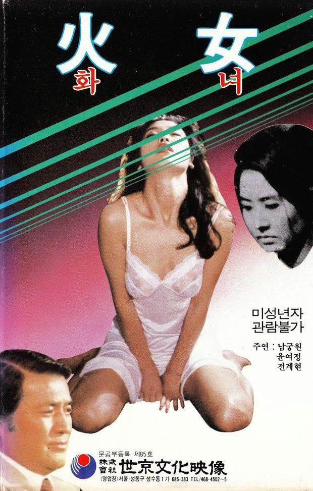 """Phim ngoại tình của """"bà ngoại quốc dân"""" Youn Yuh Jung lên kệ sau 30 năm nằm kho - Ảnh 5."""
