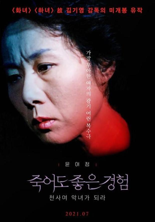 """Phim ngoại tình của """"bà ngoại quốc dân"""" Youn Yuh Jung lên kệ sau 30 năm nằm kho - Ảnh 2."""