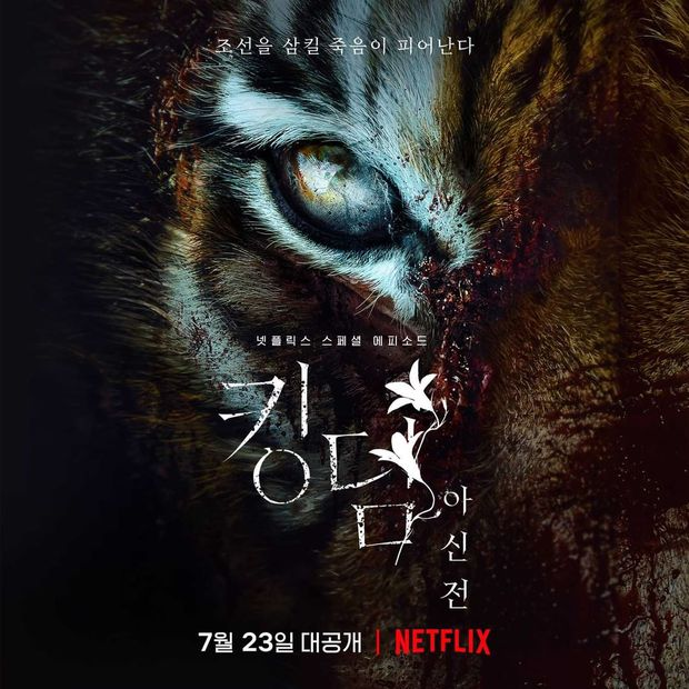 Bom tấn Kingdom của mợ chảnh Jeon Ji Hyun nhá hàng cả hổ zombie, dự kiến làm cỏ cả Joseon đây mà - Ảnh 4.