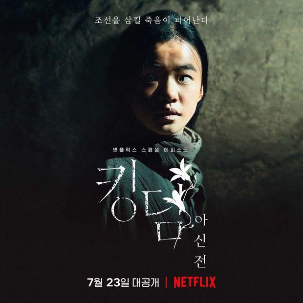 Bom tấn Kingdom của mợ chảnh Jeon Ji Hyun nhá hàng cả hổ zombie, dự kiến làm cỏ cả Joseon đây mà - Ảnh 1.