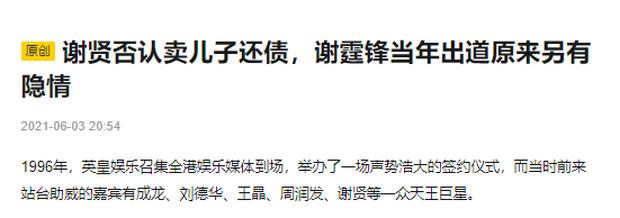 Chuyện giờ mới kể: Sự thật đằng sau tin đồn Tạ Đình Phong bị bố ruột bán vào showbiz để trả nợ - Ảnh 2.