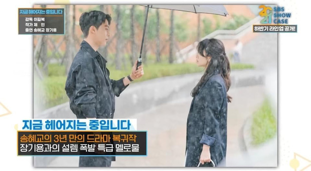 Lộ ảnh Song Hye Kyo đẹp lịm người bên cạnh Jang Ki Yong, anh chị mới nhìn nhau mà chemistry đã bùng nổ rồi - Ảnh 6.