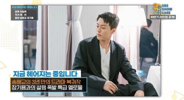 Lộ ảnh Song Hye Kyo đẹp lịm người bên cạnh Jang Ki Yong, anh chị mới nhìn nhau mà chemistry đã bùng nổ rồi - Ảnh 4.