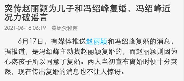 HOT: Triệu Lệ Dĩnh chính thức tái hợp với Phùng Thiệu Phong sau 2 tháng ly hôn, lý do là gì đây? - Ảnh 3.