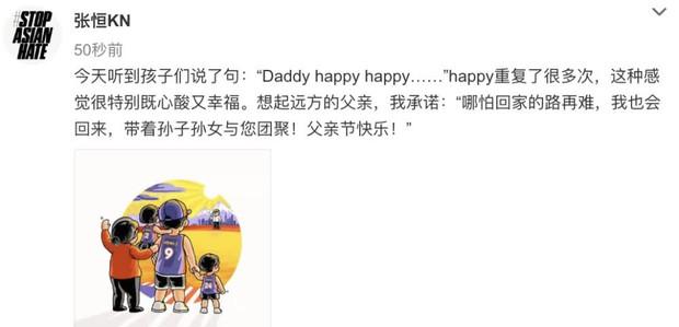 Sau 1 tháng thắng kiện, Trương Hằng đăng ảnh tiết lộ tình hình 2 đứa con kèm thông điệp ẩn ý về Trịnh Sảng - Ảnh 2.