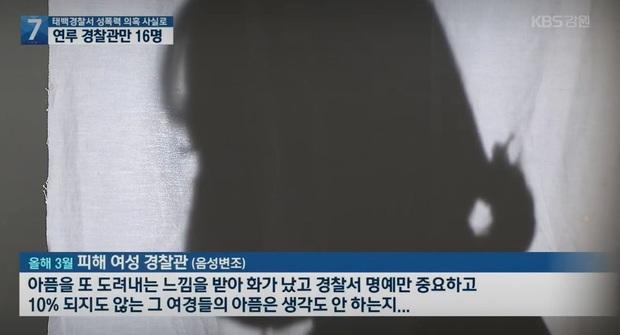 Hàn Quốc lại chấn động vì vụ việc nữ cảnh sát bị 16 đồng nghiệp tấn công tình dục tập thể suốt 2 năm, lời tố cáo đầy tủi nhục và căm phẫn - Ảnh 2.