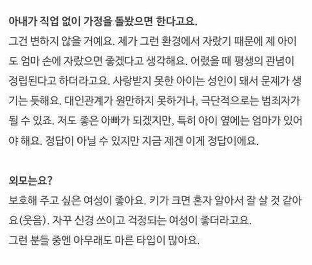 Bài phỏng vấn 7 năm trước về hình mẫu lý tưởng hot lại, Park Seo Joon gây tranh cãi nảy lửa vì lộ bản tính khó chấp nhận? - Ảnh 3.