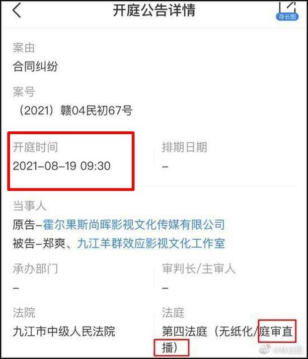Trịnh Sảng bị một đoàn phim khác khởi kiện đòi tiền tỷ, netizen quay xe đổ hết lỗi cho một nam diễn viên tai tiếng? - Ảnh 3.