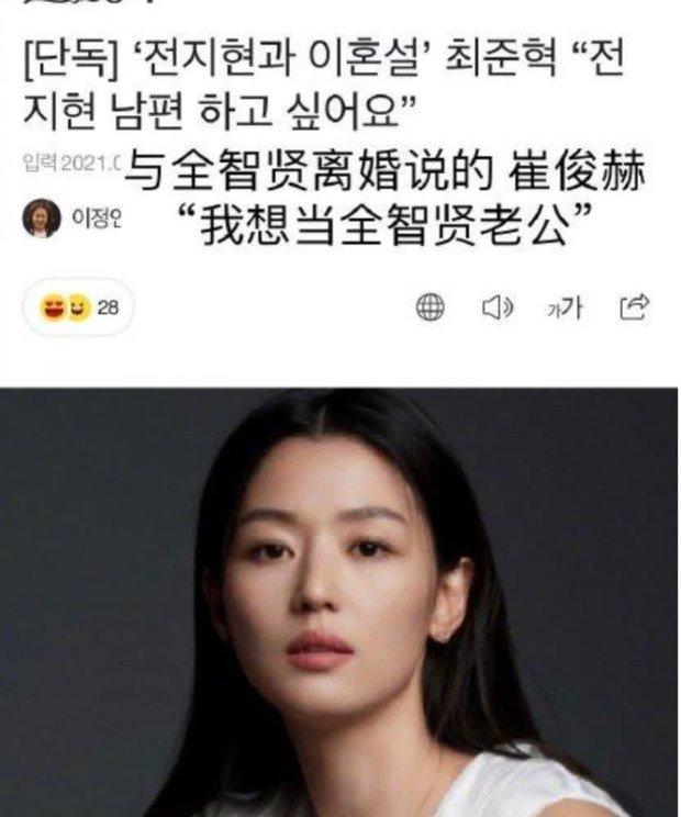 Cuối cùng chồng CEO của Jeon Ji Hyun đã lên tiếng giữa drama ly hôn, chỉ 1 câu thôi mà hé lộ luôn tình trạng hôn nhân - Ảnh 3.