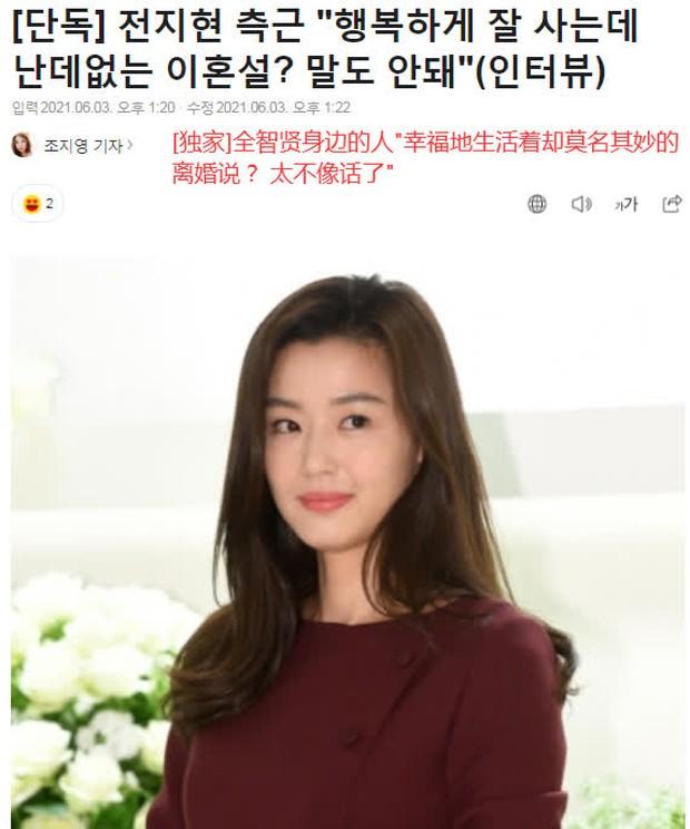 Bạn bè thân cận tiết lộ mối quan hệ thật của vợ chồng Jeon Ji Hyun suốt nhiều năm qua - Ảnh 3.