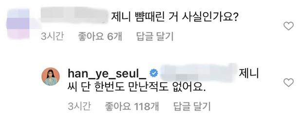 Nóng: Xôn xao tin Han Ye Seul tát bay mặt Jennie (BLACKPINK) vì nghi bạn trai ngoại tình, người trong cuộc nói gì? - Ảnh 2.
