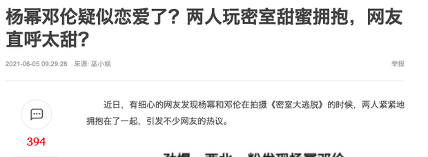 Rộ nghi vấn Dương Mịch đang hẹn hò với Đặng Luân, soi 1001 khoảnh khắc tình bể bình giữa 2 người là thấy có vấn đề - Ảnh 2.