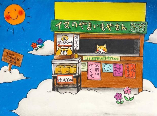 Chú chó Shiba bán khoai lang nướng từng gây bão MXH thế giới đã qua đời - Ảnh 6.