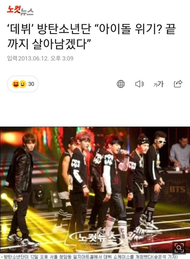 BTS debut bị mỉa mai là khủng hoảng idol, không biết tồn tại được không, fan đào lại giờ tự hào không ngớt! - Ảnh 4.
