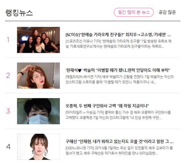 Nóng: Choi Ji Woo và 4 minh tinh bị khui ảnh đi karaoke, Han Ye Seul và vợ Jang Dong Gun cùng tranh Phó chủ tịch tập đoàn - Ảnh 4.