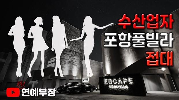 NÓNG: Cảnh sát điều tra khẩn tiệc thác loạn của đại gia và dàn sao Hàn, 1 nữ idol nổi tiếng đã bị tìm ra danh tính - Ảnh 4.