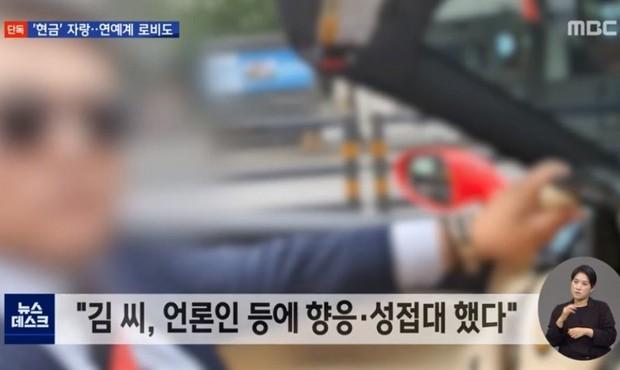 NÓNG: Cảnh sát điều tra khẩn tiệc thác loạn của đại gia và dàn sao Hàn, 1 nữ idol nổi tiếng đã bị tìm ra danh tính - Ảnh 3.