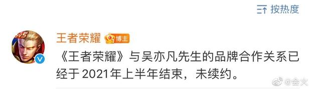 Drama hơn 2 phút của Ngô Diệc Phàm còn chưa kết thúc, tựa game gốc của Liên Quân Mobile đã chính thức dừng hợp tác với nam diễn viên - Ảnh 2.