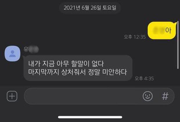 Drama tình tay 3 gây sốc của Mina (AOA): Tình địch công khai tin nhắn tố Mina là trà xanh, làm rõ vụ bố cô dọa giết nữ idol - Ảnh 4.