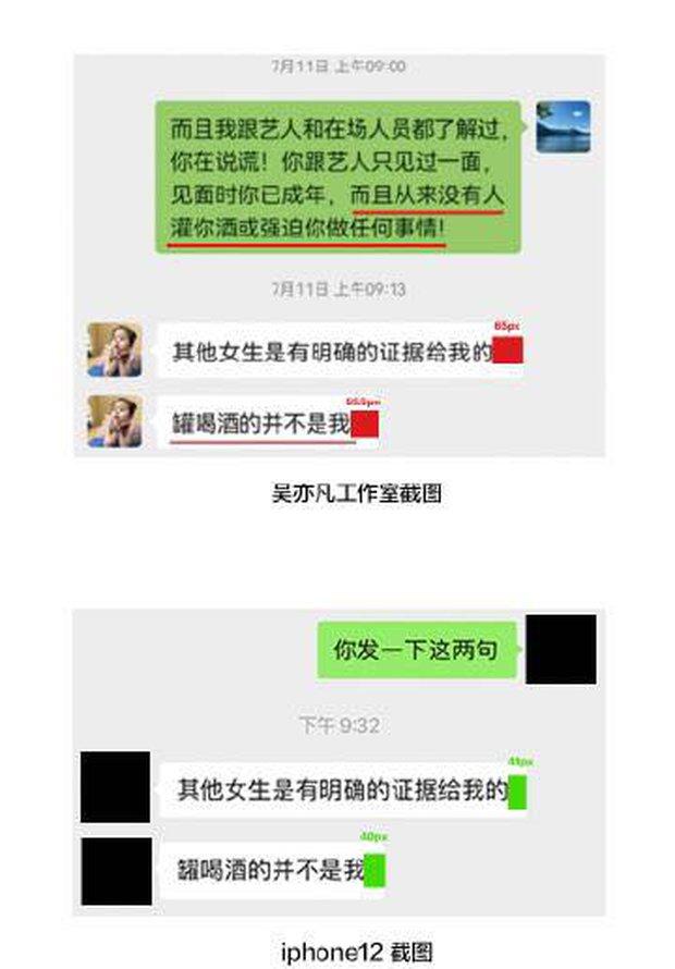 Nghi vấn Ngô Diệc Phàm photoshop ảnh chụp màn hình từ iPhone, netizen thốt lên tưởng che mắt mà dễ à? - Ảnh 2.