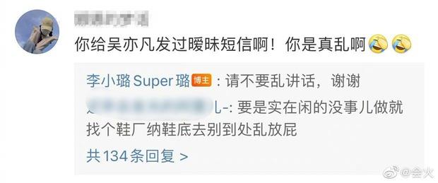 Không ai ngờ: Ngô Diệc Phàm hoá ra từng bị Lý Tiểu Lộ gạ gẫm, bạn thân thiếu gia giàu nhất Trung Quốc cũng quay xe - Ảnh 6.