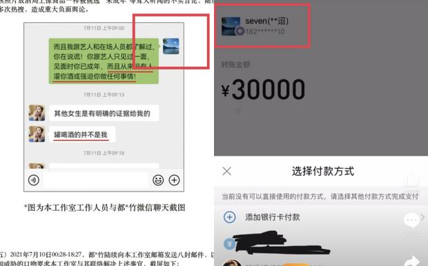 Nghi vấn Ngô Diệc Phàm photoshop ảnh chụp màn hình từ iPhone, netizen thốt lên tưởng che mắt mà dễ à? - Ảnh 4.