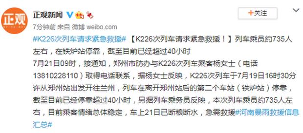 Đoàn tàu chở 735 hành khách mắc kẹt suốt 40 tiếng do mưa lũ ở Trung Quốc, cầu cứu vì cạn kiệt lương thực và có người ngất xỉu - Ảnh 1.
