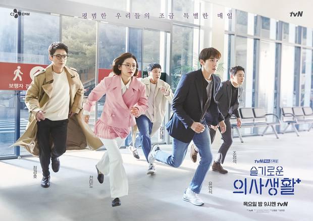 Hospital Playlist 2 nối bước Penthouse hoãn chiếu một tuần, netizen khóc ròng phải chờ tới bao giờ đây? - Ảnh 2.