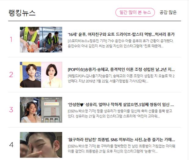 Ngày này 2 năm trước, toà án tuyên bố Song Song không còn là vợ chồng, hôm nay vụ ly hôn 2000 tỷ bỗng lên top Naver - Ảnh 3.