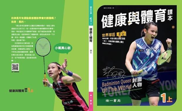 Tay vợt số 1 thế giới chạm trán với Thùy Linh tại Olympic Tokyo 2020: Lên đỉnh vinh quang khi mới 17 tuổi, được in ảnh trên SGK - Ảnh 8.