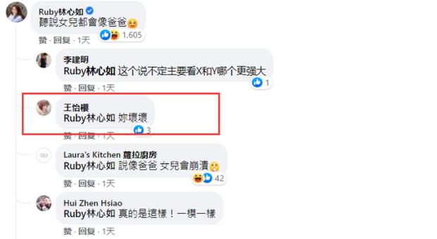 Lâm Tâm Như dính phốt EQ thấp: Bình luận vô duyên vào post diễn viên Bộ Bộ Kinh Tâm bầu bí, bị lơ đẹp không thèm trả lời - Ảnh 3.