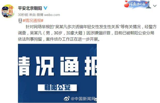 NÓNG: Ngô Diệc Phàm chính thức bị cảnh sát Bắc Kinh bắt giữ vì tình nghi hiếp dâm - Ảnh 3.