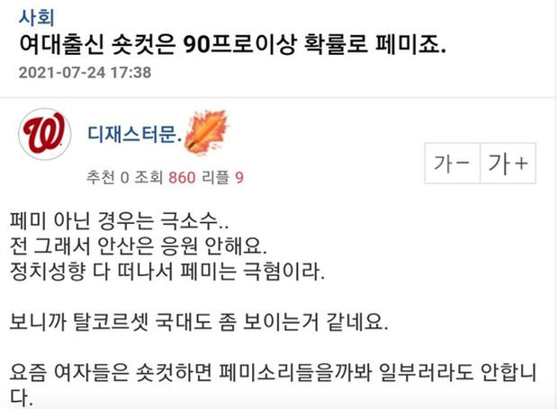 Vì sao giành về 3 HCV nhưng nữ cung thủ Hàn Quốc bị nhiều dân mạng quê nhà chỉ trích thậm tệ, đòi tước huy chương? - Ảnh 3.