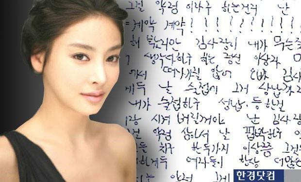 Những vụ xâm hại tình dục chấn động Hàn Quốc: Khi nạn nhân đau đớn lựa chọn cái chết để cứu chính mình và để được nói ra sự thật - Ảnh 3.