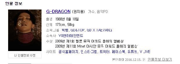 Sao châu Á khai gian chiều cao gây choáng: Song Song chưa sốc bằng G-Dragon và nam nghệ sĩ khai khống tận 10cm - Ảnh 13.