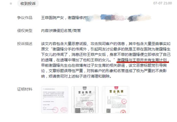 Cuối cùng Tạ Đình Phong đã lên tiếng về tin đồn sửa di chúc vì Vương Phi sinh con tuổi 51, câu chốt chấm dứt mọi scandal - Ảnh 4.