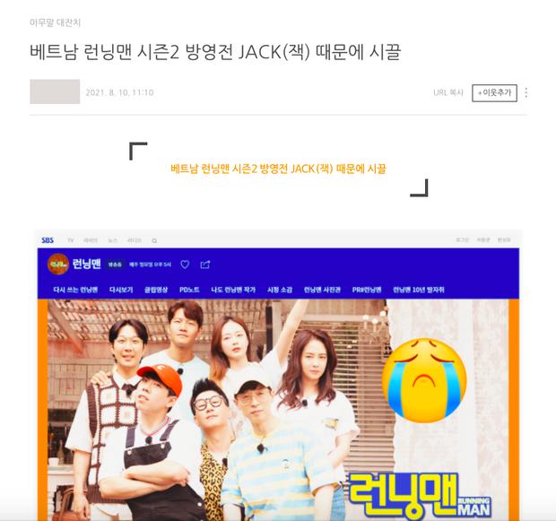 Scandal Jack bị tố bắt cá, có con riêng lên tận blog Hàn Quốc, sốc nhất là chi tiết nhắc đến Sơn Tùng - Ảnh 1.