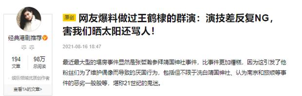 Phốt căng: Đạo Minh Tự Vương Hạc Đệ bị tố mắc bệnh ngôi sao chảnh choẹ, xúc phạm diễn viên quần chúng - Ảnh 3.
