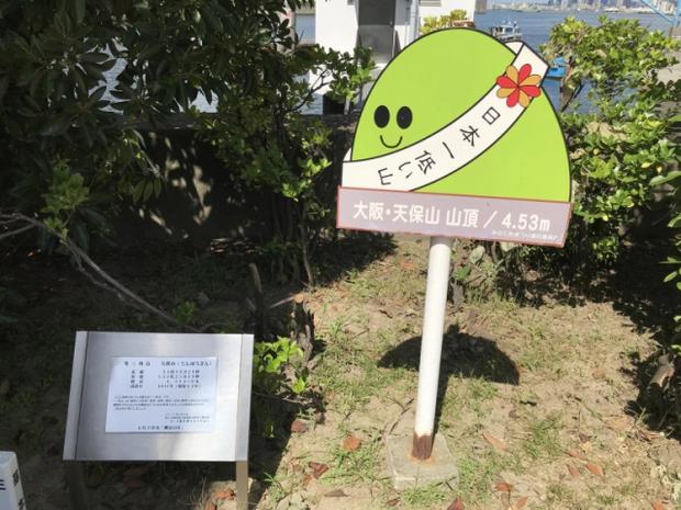 Ngọn núi tí hon làm màu nhất Nhật Bản: Cao 4 mét rưỡi, đỉnh bằng bàn tay, có cả đội cứu hộ tìm người.. đi lạc - Ảnh 5.