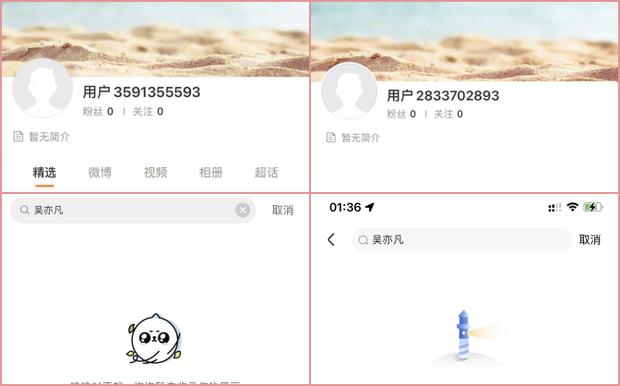 Lần đầu tiên trong lịch sử: Sina xoá sổ 108 chủ đề, 789 nhóm chat, đóng vĩnh viễn 990 tài khoản Weibo liên quan đến Ngô Diệc Phàm - Ảnh 4.