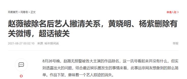 Huỳnh Hiểu Minh và Dương Tử chạy nạn ngay trong đêm, bất ngờ có động thái phủi sạch quan hệ với Triệu Vy - Ảnh 2.