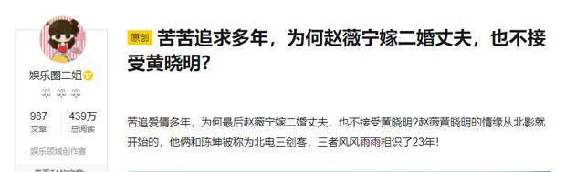 Vì sao Triệu Vy thà lấy đại gia có 1 đời vợ còn hơn chấp nhận tình yêu đơn phương suốt bao năm của Huỳnh Hiểu Minh? - Ảnh 3.
