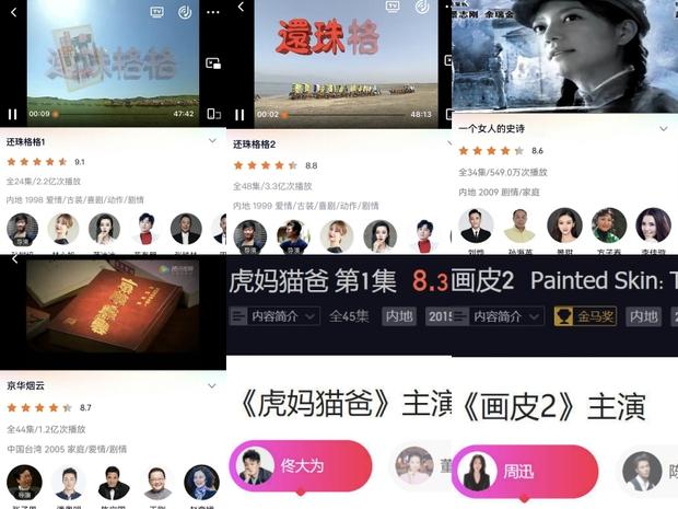 Cuộc phong sát Triệu Vy dồn dập trong đêm: Tên bị xoá sạch khỏi loạt dự án, Weibo và website lớn nhất Trung Quốc cho bay màu - Ảnh 3.