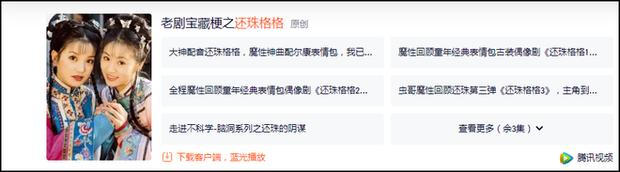 Bắt quả tang vẫn còn dấu vết Triệu Vy trên web phim lớn nhất xứ Trung, Hoàn Châu Cách Cách còn leo top ầm ầm? - Ảnh 4.